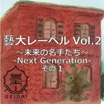 Cover Geidai Label Vol.2: Next Generation 1